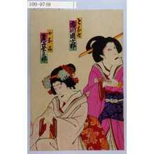 Utagawa Toyosai: 「となせ 市川団十郎」「小なみ 尾上栄三郎」 - Waseda University Theatre Museum