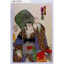 Utagawa Toyosai: 「加古川本蔵 尾上菊五郎」 - Waseda University Theatre Museum