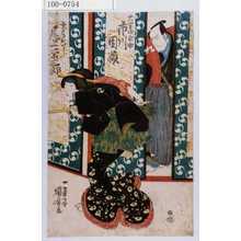 歌川国芳: 「大星由良之助 市川団蔵」「女房おいし 尾上栄三郎」 - 演劇博物館デジタル