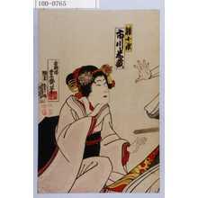 Utagawa Toyosai: 「娘小浪 市川米蔵」 - Waseda University Theatre Museum