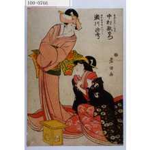 Utagawa Toyokuni I: 「本蔵女房となせ 中村歌右衛門」「由良之介女房おいし 瀬川路考」 - Waseda University Theatre Museum
