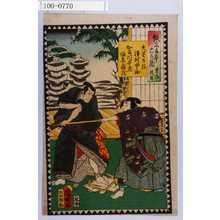 Utagawa Kuniaki: 「仮名手本忠臣蔵 第九段目」「大星力弥 沢村田之助」「加古川本蔵 坂東亀蔵」 - Waseda University Theatre Museum