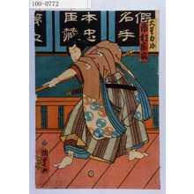 二代歌川国貞: 「大星力弥 市村家橘」 - 演劇博物館デジタル