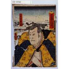 Utagawa Kunisada: 「忠臣蔵九段目 其二」「加古川本蔵」 - Waseda University Theatre Museum