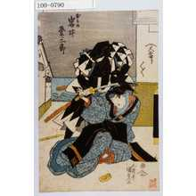 Utagawa Kunisada: 「おその 岩井粂三郎」 - Waseda University Theatre Museum