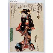 Utagawa Kuniyoshi: 「仲町の芸者園吉 後ニ義平女房おその ●岩井半四郎」 - Waseda University Theatre Museum