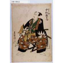 Utagawa Toyokuni I: 「由良之介 中村歌右衛門」 - Waseda University Theatre Museum