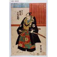 Utagawa Toyoshige: 「由良之介 坂東三津五郎」 - Waseda University Theatre Museum