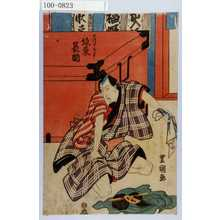 Utagawa Toyoshige: 「天川屋義平 坂東簑助」 - Waseda University Theatre Museum