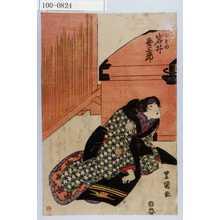 歌川豊重: 「おその 岩井粂三郎」 - 演劇博物館デジタル