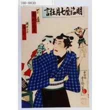 Utagawa Toyosai: 「明治座七月狂言」「丁稚 市川小団次」「義平一子 市川ぼたん」 - Waseda University Theatre Museum