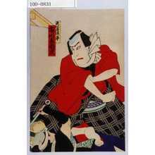 Utagawa Toyosai: 「天川屋儀平 市川左団次」 - Waseda University Theatre Museum
