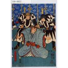 Utagawa Kuniyoshi: 「塚松半六」「真世孫五郎」「高武蔵守師直」 - Waseda University Theatre Museum