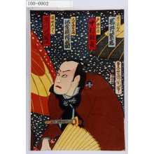 Toyohara Kunichika: 「葉泉ゐん 岩井紫若」「戸田の局 中村翫雀」「大星由良之介 河原崎権之助」「清水大かく 市川左団次」 - Waseda University Theatre Museum