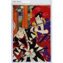 Utagawa Kunisada III: 「小林平八 市川団十郎」「赤垣源蔵 尾上菊五郎」 - Waseda University Theatre Museum