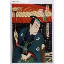 Toyohara Kunichika: 「与左衛門 坂東彦三郎」 - Waseda University Theatre Museum
