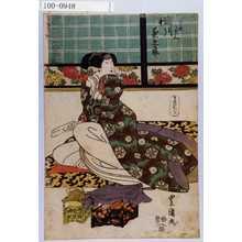 Utagawa Toyokuni I: 「かほ世御ぜん 瀬川菊之丞」 - Waseda University Theatre Museum