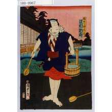 Utagawa Kunisada II: 「桃ノ井下部紀之平 沢村訥升」 - Waseda University Theatre Museum