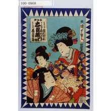 Utagawa Kunisada II: 「浄瑠璃 忠臣蔵四段目」「大星力弥 市村竹松」「こし元桃世 市川てる世」「かほよ御前 尾上菊次郎」 - Waseda University Theatre Museum