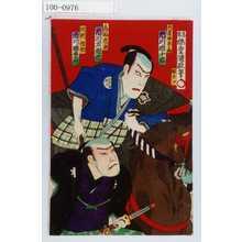 Utagawa Kunisada III: 「大星由良之助 市川団十郎」「鳥取逸郎 市川左団次」「間淵伝助 市川団右衛門」 - Waseda University Theatre Museum