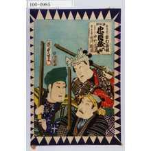 Utagawa Kunisada II: 「浄瑠璃 忠臣蔵 六段目」 - Waseda University Theatre Museum