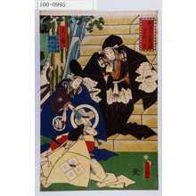 Utagawa Kunisada: 「仮名手本忠臣蔵 十二段つゞき」「大序」「高の師直 桃の井若狭之助 塩冶判官 妻かほよ」 - Waseda University Theatre Museum