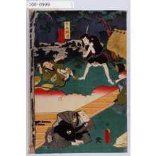 Utagawa Kunisada: 「第五段目」「斧定九郎 百性与一兵衛」 - Waseda University Theatre Museum