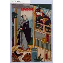 Utagawa Kunisada: 「第七段目」「寺岡平右衛門 斧九太夫 白人おかる 大星由良之介」 - Waseda University Theatre Museum