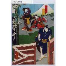 Utagawa Kunisada: 「第八段目」「本蔵女房となせ むすめ小なみ」 - Waseda University Theatre Museum