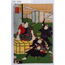 Utagawa Kunisada: 「第十段目」「矢間重太郎 天川屋義平 一子うし松 女房おその」 - Waseda University Theatre Museum