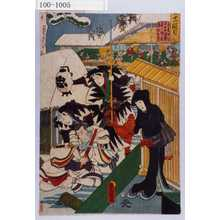 Utagawa Kunisada: 「[第]十一段目」「大星力弥 千崎弥五郎 高ノ師直 原郷右衛門」 - Waseda University Theatre Museum