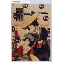 Utagawa Kunisada: 「八段目」「となせ 坂東彦三郎」「小なみ 沢村訥升」 - Waseda University Theatre Museum