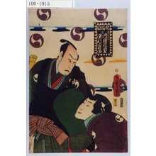 Utagawa Kunisada: 「九段目」「由良の介 片岡我童」「力弥 沢村田之助」 - Waseda University Theatre Museum