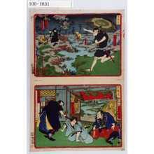 Utagawa Kunisada II: 「五段目」「定九郎 九蔵」「与市兵衛」「弥五郎 三升」「勘平 梅幸」「六段目」「数右衛門 広治」「勘平 菊五郎」「弥五郎 権十郎」 - Waseda University Theatre Museum