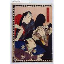 Utagawa Kunisada: 「仮名手本忠臣蔵」 - Waseda University Theatre Museum
