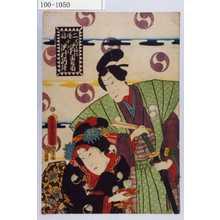 Utagawa Kunisada: 「二段目」「大星力弥 沢村田之助」「小なみ 沢村訥升」 - Waseda University Theatre Museum