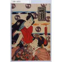 Utagawa Kunisada: 「三段目」「おかる 沢村田之助」「勘平 坂東彦三郎」 - Waseda University Theatre Museum
