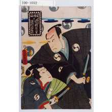 Utagawa Kunisada: 「四段目」「由良之介 片岡我童」「力弥 沢村田之助」 - Waseda University Theatre Museum