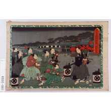 国清: 「忠臣蔵四段目」 - Waseda University Theatre Museum
