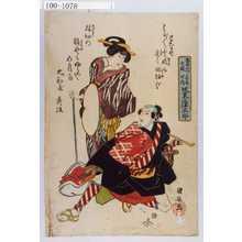 Utagawa Kuniyasu: 「忠臣蔵七役」「となせ 可内 坂東三津五郎」 - Waseda University Theatre Museum