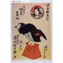 Utagawa Kunisada: 「千本桜道行」「佐藤忠信 坂東簑助」「仲間角助 市川団十郎」「鴉の身ふり」 - Waseda University Theatre Museum