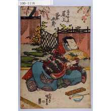 歌川国貞: 「高の師直 尾上菊五郎」 - 演劇博物館デジタル