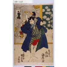 歌川国芳: 「直介権兵へ 市川海老蔵」 - 演劇博物館デジタル