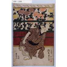 Utagawa Toyokuni I: 「小はるや弥七 浅尾勇次郎」 - Waseda University Theatre Museum