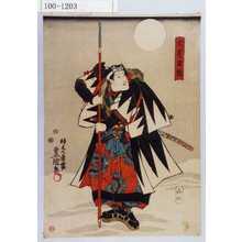 Utagawa Kunisada: 「大星力弥 岩井粂三郎」 - Waseda University Theatre Museum