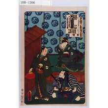 Utagawa Kunisada: 「踊形客外題尽 いろは仮名金捺 第一ばん目四幕目 真葛浪宅の場」「女房お石 若徒佐五平 大星由良之助」「安政四丁巳年九月大吉日」 - Waseda University Theatre Museum