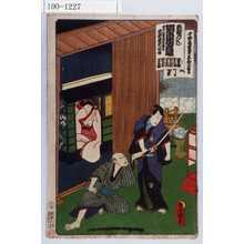 Utagawa Kunisada: 「外題づくし」「仮名手本硯高嶋 第二番目四幕目 本所浪宅の場」「宗兵へ娘おはな 繁の谷半之丞 夜そば売宗兵衛」「干時安政五午年五月吉日」 - Waseda University Theatre Museum