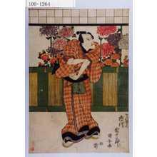 歌川国安: 「ほり部安兵へ 市川団十郎」 - 演劇博物館デジタル
