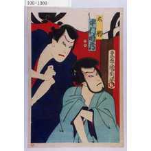Toyohara Kunichika: 「太助 中村時蔵」 - Waseda University Theatre Museum