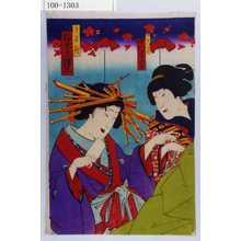 Toyohara Kunichika: 「仲居おやす 中村雀太郎」「うき舟 坂東三津三」 - Waseda University Theatre Museum